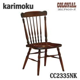 【開梱設置付き】カリモク家具 CC2335NK 食堂椅子 ダイニングチェア コロニアルシリーズ 送料無料、日本製国産