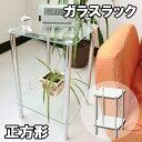 ガラスラック 正方形 リビングテーブル ◆送料無料 テーブル ナイトテーブル インテリアテーブル テーブル サイドテーブル ガラス スチール セール OFF 1...