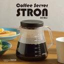 コーヒーサーバー ストロン 容量(満水)850ml 目盛り付 ◆送料無料◆ コーヒー サーバー 電子レンジ 食洗器対応 割れ…