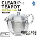 アクリルティーポット LLサイズ プラスチック製 お茶 急須 ◆送料無料◆ 紅茶 ステンレスメッシュ製 容量730ml ティー…