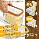 バターケース カットできちゃうバターケース ◆送料無料◆ バター 450g用 バター用カッター付 薄切り 簡単カット マーガリンなど 保存ケース バターカット ...