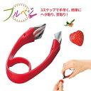 ピコ ヘタ取り フルベジ 芽取り カット ◆送料無料◆ プチトマト イチゴ ヘタ取り器 手早く 簡単に! キッチンツール …
