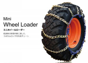 送料無料!SCC製タイヤショベル用金属タイヤチェーン軽量バンド不要タイプ12.5/70-16サイズ用2本分セットお買い得!KA68112