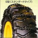 送料無料!北海道で製造されているミニショベル用STD金属タイヤチェーン10-16.5サイズ用2本分セットお買い得!