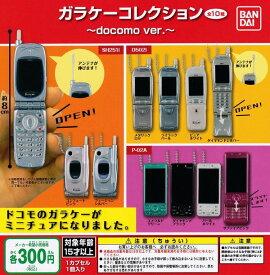 ガラケーコレクション docomo ver. 全10種セット ガチャ フィギュア 携帯 ケータイ ケイタイ