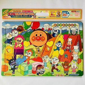 板パズル30ピース アンパンマン 天才脳はじめてのパズル 30P 楽しい広場 《廃番商品》 アガツマ(AGATSUMA)