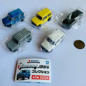 スズキ 新型ジムニー SUZUKI Jimny JB64 コレクション (1/64スケール) 全5種セット ガチャポン ガチャガチャ ガシャポン