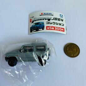 スズキ 新型ジムニー SUZUKI Jimny JB64 コレクション (1/64スケール) [ミディアムグレー] 単品 ガチャポン ガチャガチャ ガシャポン