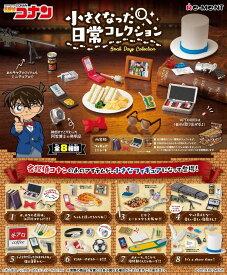 【コンプリート】名探偵コナン 小さくなった日常コレクション BOX商品 1BOX=8個入り、全8種類