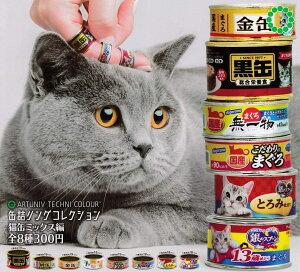 アートユニブテクニカラー 缶詰リングコレクション <猫缶ミックス編> 全8種セット 指輪 ねこ ネコ