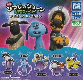 映画 ひつじのショーン UFOフィーバー!フィギュアコレクション 全5種セット