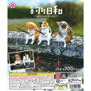 【予約】釣り日和 〜猫たちのひまつぶし〜 全5種セット 発売予定 2021年6月→7月末に延期