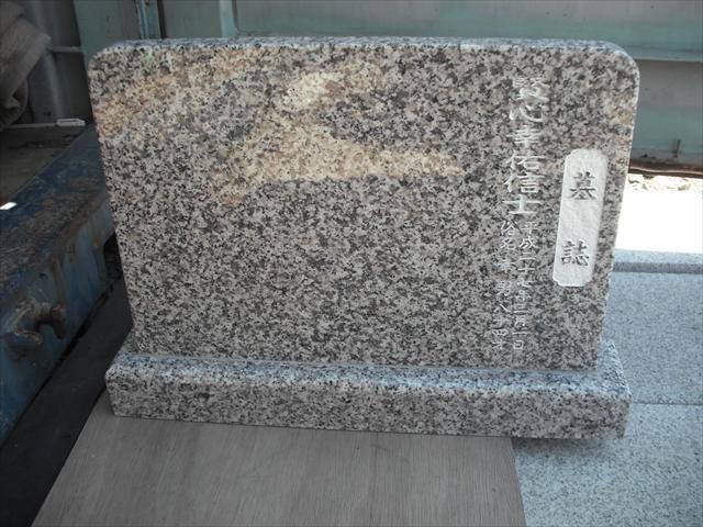 墓石 戒名 文字彫り付き コンパクト墓誌自作(白御影石)