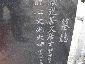 出張文字現場彫り 墓石名入 文字彫り (墓誌 過去碑 霊標 戒名)(関東・関西・東海エリア)