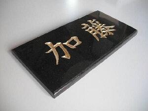 表札 (黒御影石)