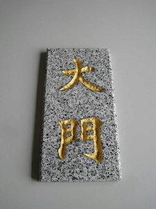 表札 (白御影石)