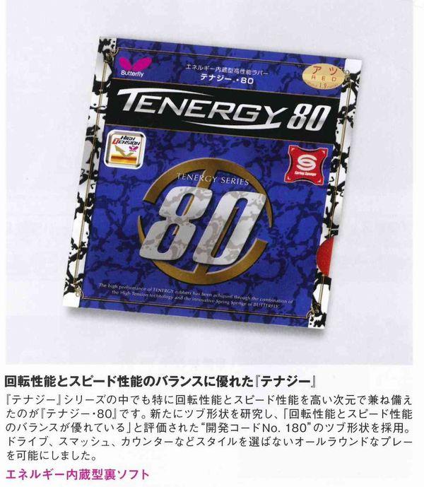 タマス 05930 卓球 エネルギー内蔵型裏ソフト  テナジー・80 旧パッケージのためお買得!!