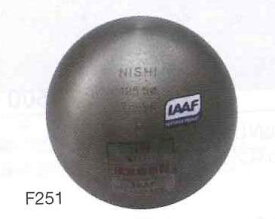 NISHI 砲丸 男子一般用 F251 7.260kg サイズ:φ125mm *IAAF承認品、JAAF日本陸上競技連盟検定品(お取り寄せ商品)