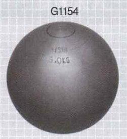 NISHI 砲丸 中学男子・U18男子 練習用 G1154 5.0kg サイズ:φ108mm〜φ113mm(お取り寄せ商品)
