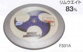 NISHI 円盤 男子一般用 スーパーHM F331A(上級者向け) 2.000kg サイズ:φ220.5mm ナイロンケース付き *IAAF承認品、JAAF日本陸上競技連盟検定品(お取り寄せ商品)
