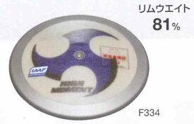 NISHI 円盤 男子高校用・男子U20規格品 スーパーHM F334(上級者向け) 1.750kg サイズ:φ210.5mm ナイロンケース付き *IAAF承認品、JAAF日本陸上競技連盟検定品(お取り寄せ商品)