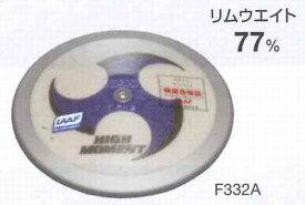 NISHI 円盤 男子U18・ジュニアオリンピック中学男子規格品 スーパーHM F332A(上級者向け) 1.500kg サイズ:φ201.5mm ナイロンケース付き *IAAF承認品、JAAF日本陸上競技連盟検定品(お取り寄せ商品)