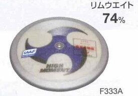 NISHI 円盤 女子用 スーパーHM F333A(上級者向け) 1.000kg サイズ:φ181.5mm ナイロンケース付き *IAAF承認品、JAAF日本陸上競技連盟検定品(お取り寄せ商品)