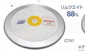 NISHI 円盤 男子一般用 ユルゲンシュルツ C741(上級者向け) 2.000kg サイズ:φ220mm *IAAF承認品、JAAF日本陸上競技連盟検定品(お取り寄せ商品)