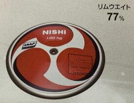 NISHI 円盤 女子用 スーパーHMカーボン 1.000kg サイズ:φ181.5mm ナイロンケース付き *IAAF承認品、JAAF日本陸上競技連盟検定品(お取り寄せ商品)