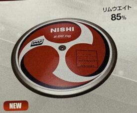 NISHI 円盤 スーパーHMカーボン 男子用 NF311 2.000kg サイズ:φ220.5mm ナイロンケース付き *IAAF承認品、JAAF日本陸上競技連盟検定品(お取り寄せ商品)