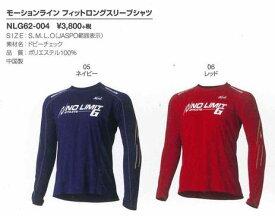 NISHI モーションライン フィットロングスリーブシャツ  NLG62-004 旧モデルのためお買得!