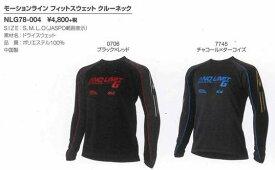 NISHI モーションライン フィットスウェット クルーネック  NLG78-004 旧モデルのためお買得!