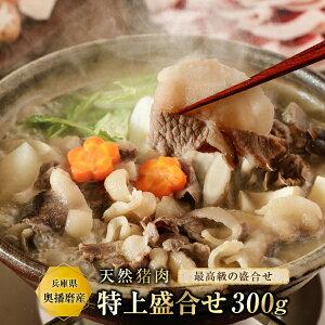ぼたん鍋【特上盛合300g】2〜3人前 食品 精肉・肉加工品 猪肉 猪鍋 ぼたん ぼたん鍋セット イノシシ いのしし肉 ジビエ 天然