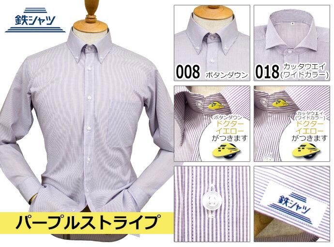[鉄シャツ] ワイシャツ ボタンダウン/カッタウェイ  長袖 ラベンダー系/ストライプ 綿100% イージーケア ドレスシャツ DMD407-08