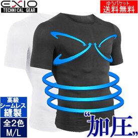 EXIO/エクシオ 加圧シャツ メンズ 半袖 丸首Tシャツ 白/黒  加圧インナー 男性 下着 ゴルフ ゆうパケット送料無料 EX-303