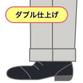 裾上げ ダブル仕上げ W スソ上げ 裾直し スソ直し お直し ホック・靴滑り付 「代引き不可」