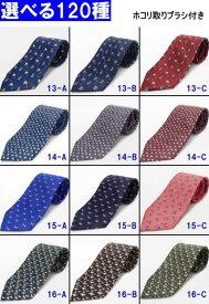 洗えるネクタイ メガネ拭き/ほこり取りブラシ付 動物/アニマル柄 プリントタイ ポリエステル100% メール便可 12種類より選択 MGP-P04