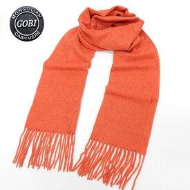 GOBI(ゴビ) カシミヤ100% マフラー 赤オレンジ/無地 モンゴル産 メール便可 GOBI-MF950K