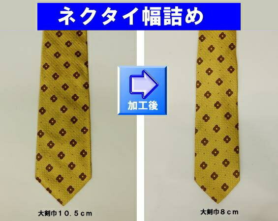 「代引き不可」 ネクタイ幅詰め加工 お直し リフォーム メール便可