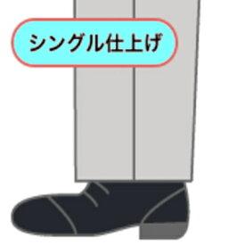 裾上げ シングル仕上げ スソ上げ 裾直し スソ直し お直し 靴滑り付 「代引き不可」