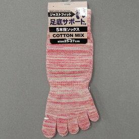 綿混 5本指 ショートソックス 引き揃え 赤ピンク・ベージュ系 紳士靴下 メール便可 メンズ くつ下 sox462-8-3-09