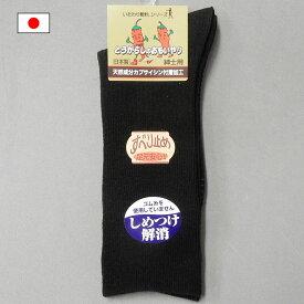 日本製 靴下 毛混 黒 カプサイシン付着加工 ゆったり設計 すべり止付 メール便可 メンズ くつ下 sox8166-BK