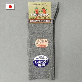 日本製 靴下 毛混 グレー カプサイシン付着加工 ゆったり設計 すべり止付 メール便可 メンズ くつ下 sox8166-LG
