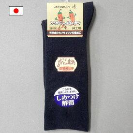 日本製 靴下 毛混 濃紺 カプサイシン付着加工 ゆったり設計 すべり止付 メール便可 メンズ くつ下 sox8166-NV