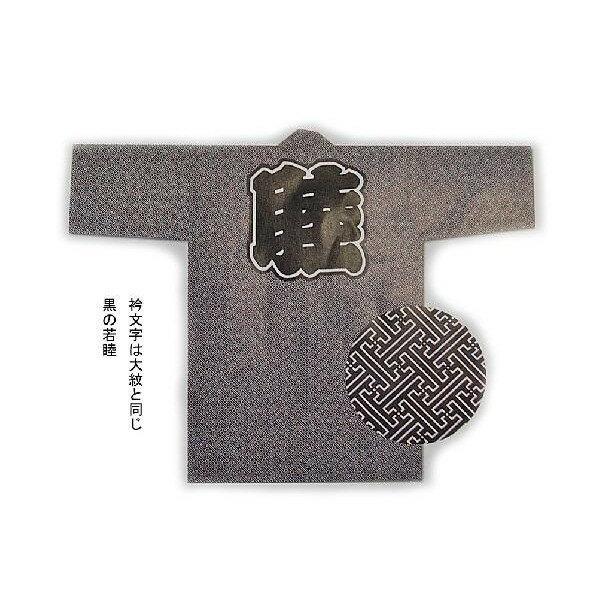 【祭衣装はっぴ】黒睦長袢纏 江戸小紋 サヤ型 男女兼用フリーサイズ  御取り寄せ品