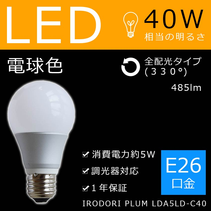 Irodori Plum LDA5LD-C40 単品 LED電球 E26 40W相当 全配光タイプ 光が拡散型 調光器対応 電球色 一般電球形 LEDライト LED照明 インテリア 省エネ LED 電球 e26 間接照明 寝室 リビング ダイニング 玄関 トイレ