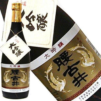 腰古井 大吟醸 720ml【千葉県/吉野酒造】【RCP】