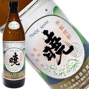 暁(あかつき) 25度 900ml【宮崎県/アカツキ酒造】【RCP】