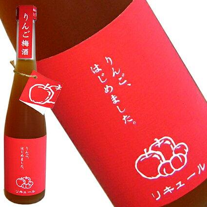りんご梅酒 りんご、はじめました。 10度 500ml【福岡県/(株)篠崎】【RCP】