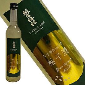 越生梅林 【柚子酒】 500ml【埼玉県/佐藤酒造店】【RCP】